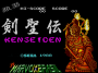 Ed.Nº 36 – Kenseiden, Master System (DetonadoEspecial)